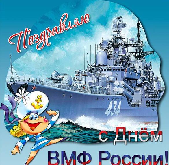 Бесплатная открытка на день ВМФ