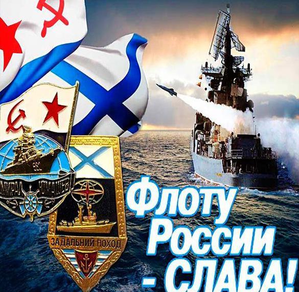 Электронная открытка на день ВМФ