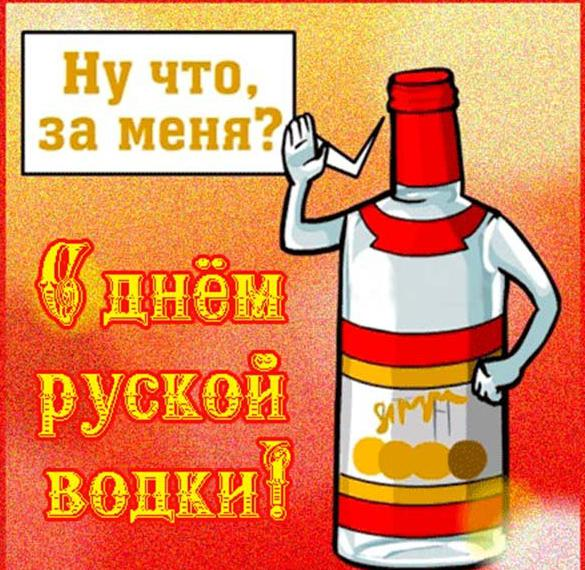 Открытка на день водки