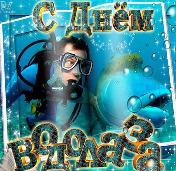 Электронная открытка на день водолаза