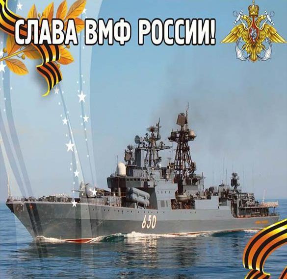 Открытка на день военно морского флота
