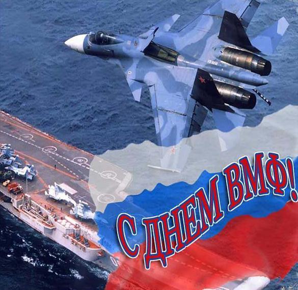 Картинка на день военно морского флота с поздравлением
