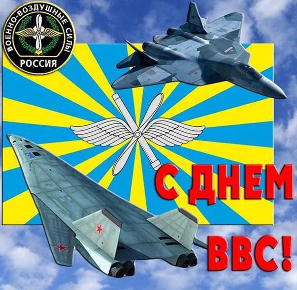Картинка на день военно воздушных сил