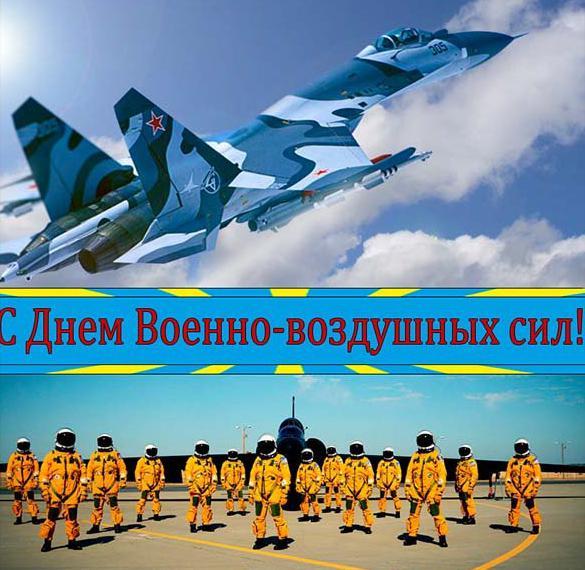 Открытка на день военно воздушных сил