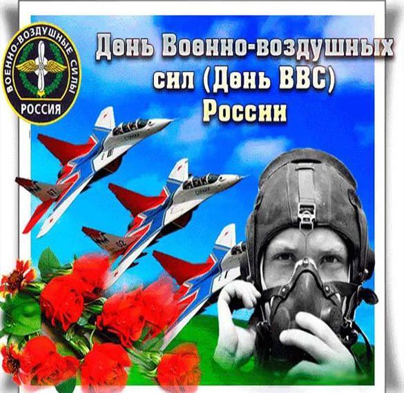 Картинка на день военно воздушных сил России