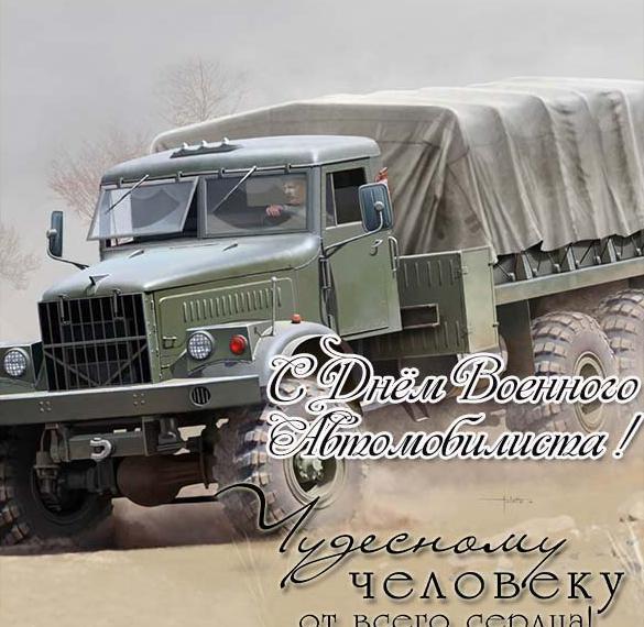 Бесплатная картинка на день военного автомобилиста