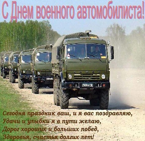 Картинка на день военного автомобилиста с поздравлением