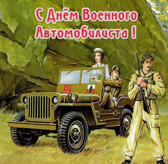 Красивая картинка на день военного автомобилиста