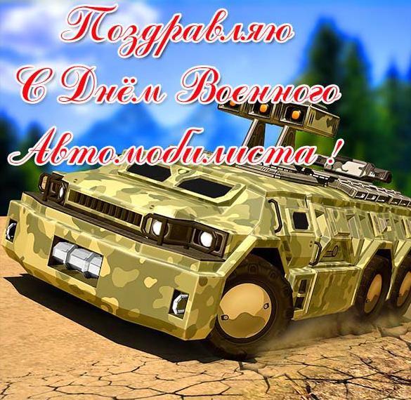 Электронная открытка на день военного автомобилиста