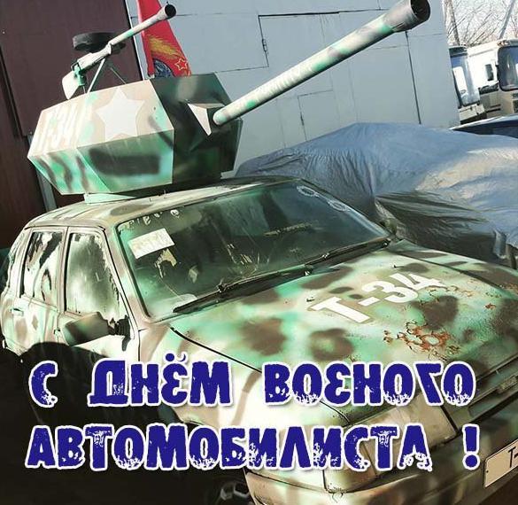 Прикольная картинка на день военного автомобилиста