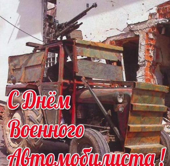Смешная картинка на день военного автомобилиста