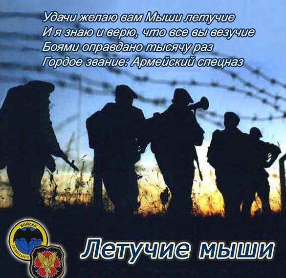 Электронная открытка на день военного разведчика