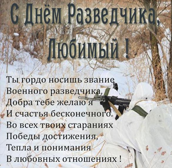 Картинка на день военного разведчика с поздравлением любимому