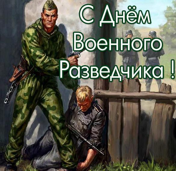Бесплатная открытка на день военного разведчика с поздравлением