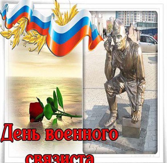 Фото картинка на праздник день военного связиста