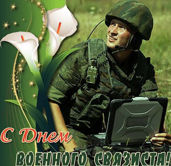 Электронная открытка на день военного связиста