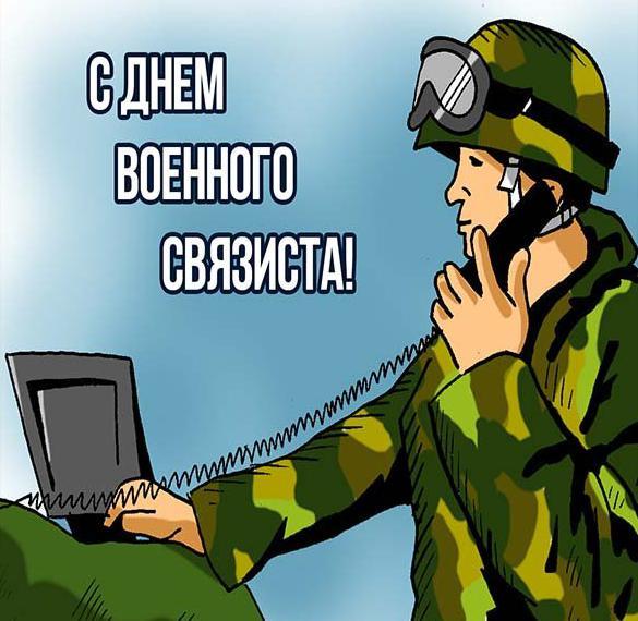 Картинка на день военного связиста