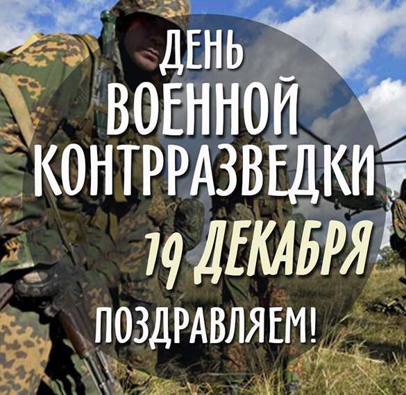 Картинка на день военной контрразведки 19 декабря