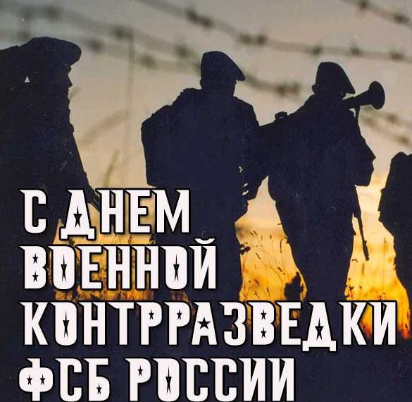 Картинка на день военной контрразведки ФСБ