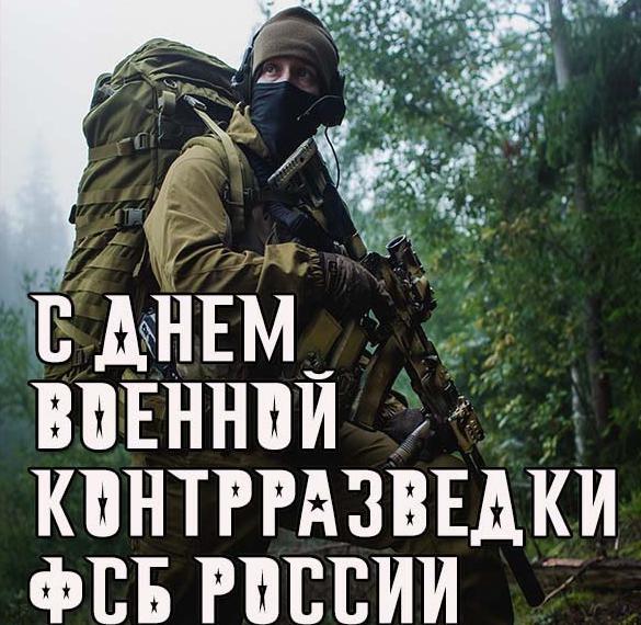 Картинка на день военной контрразведки ФСБ России