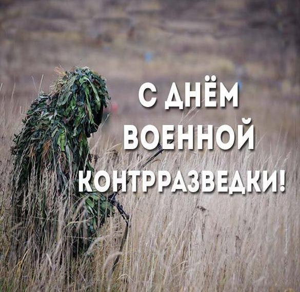Картинка на день военной контрразведки