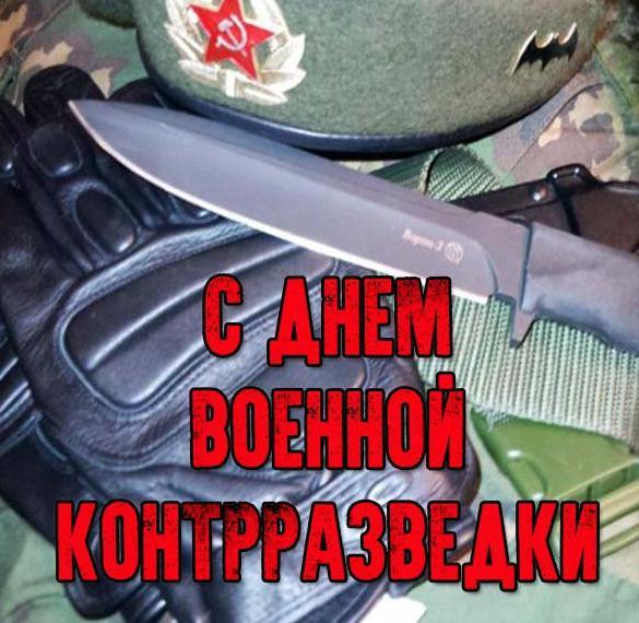 Открытка на день военной контрразведки