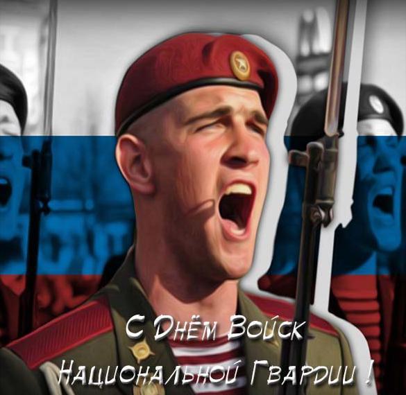Открытка на день войск национальной гвардии