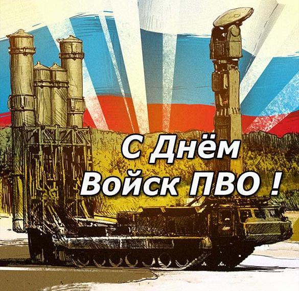 Электронная открытка на день войск противовоздушной обороны
