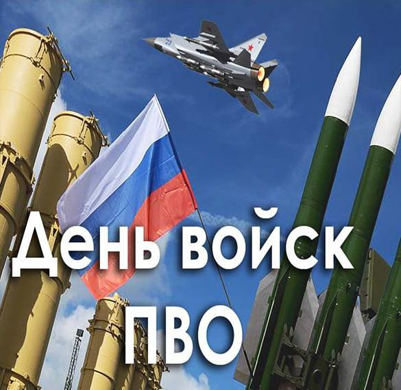 Картинка на день войск ПВО