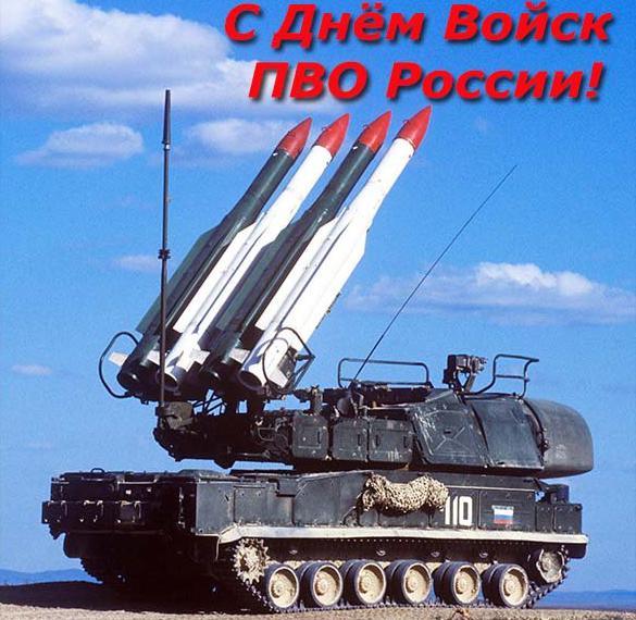 Открытка на день войск ПВО России