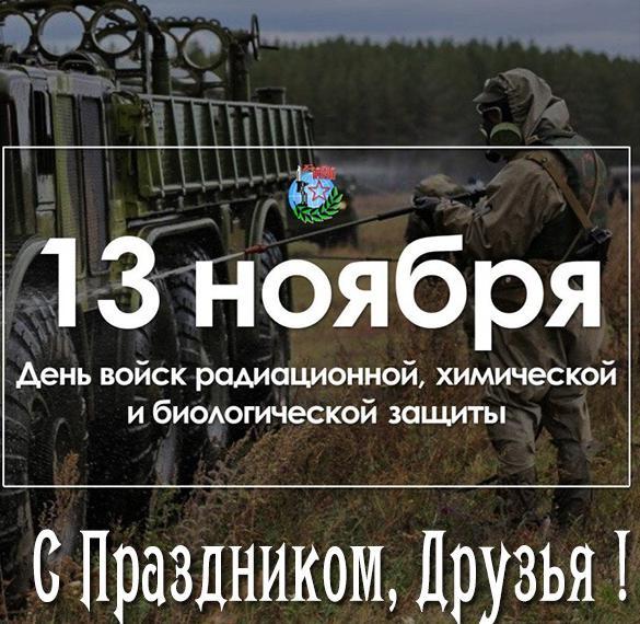 Картинка на день войск РХБЗ