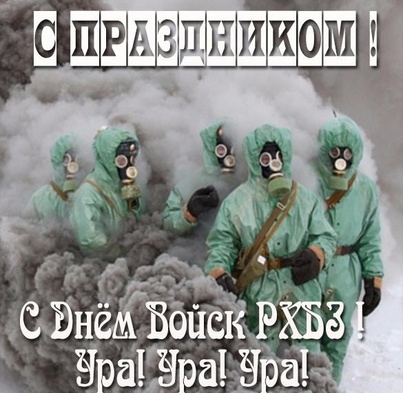 Открытка на день войск РХБЗ