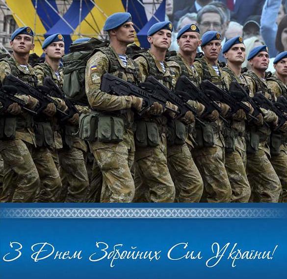 Картинка на день вооруженных сил Украины с поздравлением