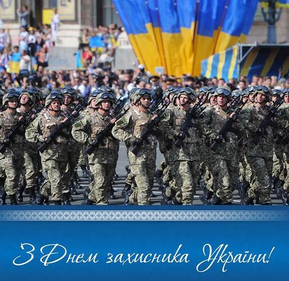 Картинка на день вооруженных сил Украины
