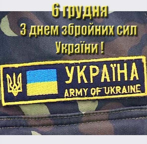 Электронная открытка на день вооруженных сил Украины