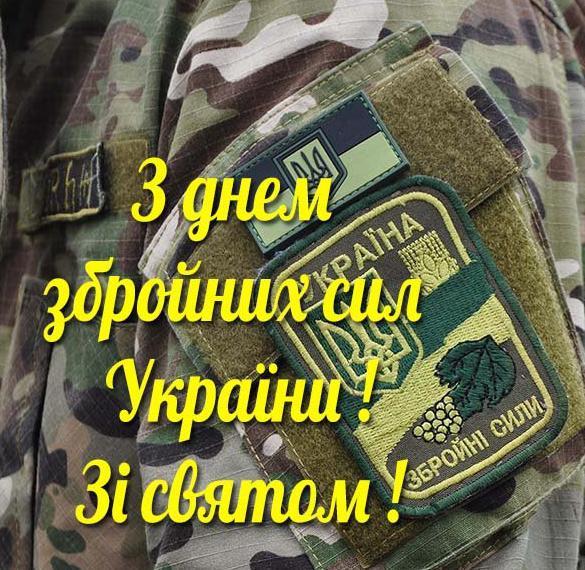 Поздравление в открытке на день вооруженных сил Украины любимому