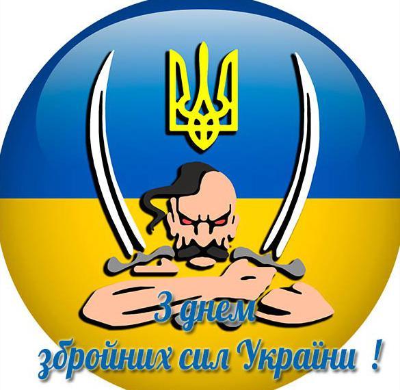 Прикольное поздравление в открытке на день вооруженных сил Украины