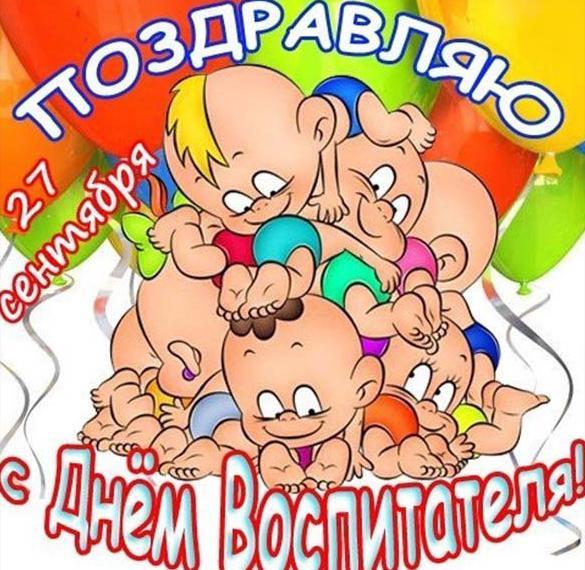 Картинка на день воспитателя детского сада