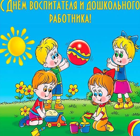 Картинка на день воспитателя и всех дошкольных работников