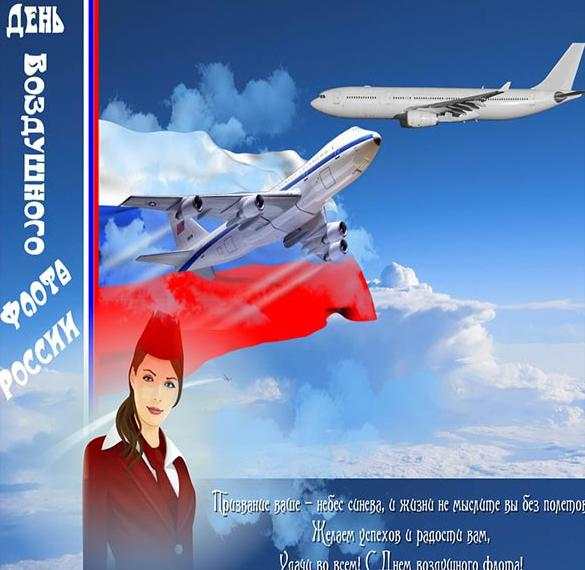 Картинка на день воздушного флота России 2018