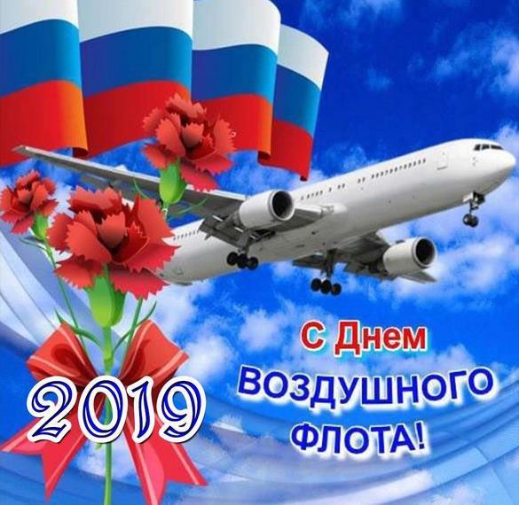 Картинка на день воздушного флота России 2019