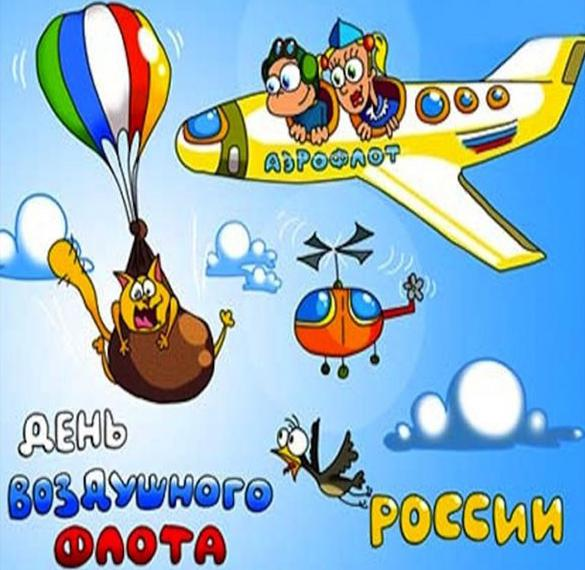 Прикольная картинка на день воздушного флота России