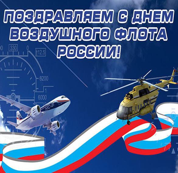 Картинка на день воздушного флота России