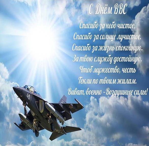 Открытка на день ВВС в картинке