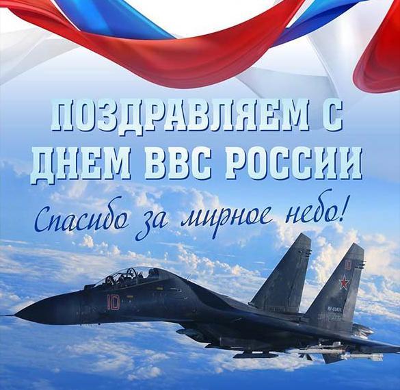 Открытка на день ВВС России