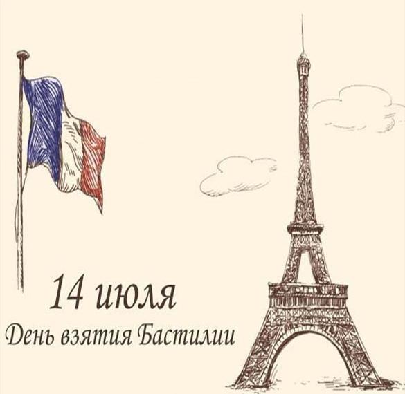 Картинка на день взятия Бастилии
