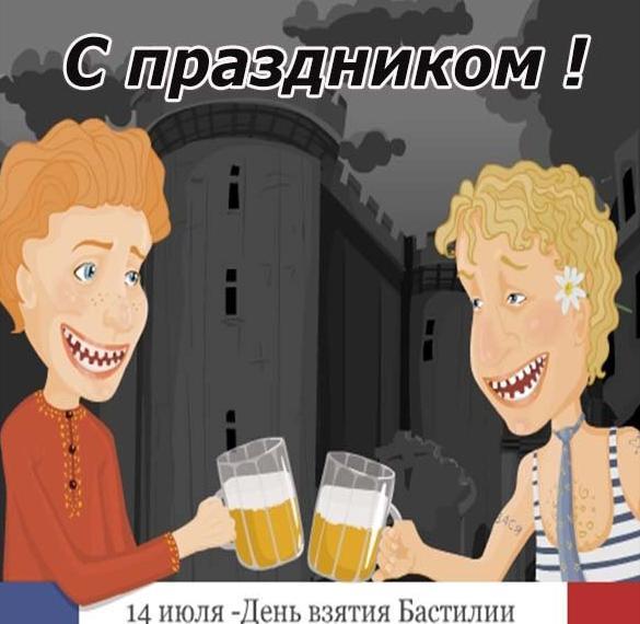 Электронная открытка на день взятия Бастилии