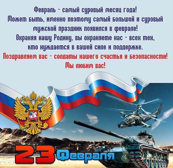 Красивая открытка на день защитника отечества