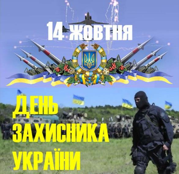 Картинка на праздник день защитника Украины 14 октября