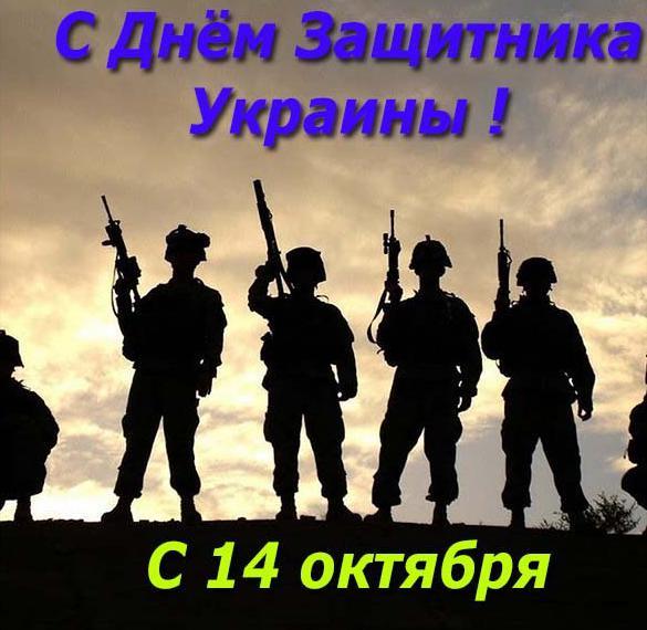 Электронная открытка на день защитника Украины 14 октября